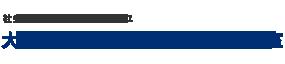 スポット対応も可能、大阪市・尼崎市・京都市の労働社会保険手続き(給与計算代行)相談室におまかせ