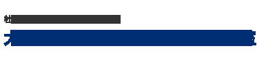 労働社会保険手続き相談室|大阪市・尼崎市・京都市の労働社会保険手続き・給与計算代行